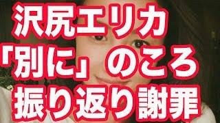 沢尻エリカ「別に」のころ振り返り謝罪 女優の沢尻エリカ(30)が20...