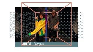 АИГЕЛ – ТАТАРИН | ЗиС is Music