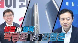 [부산정치S토커] 엘시티로 정면 격돌한 김영춘 vs 박…