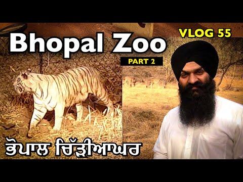 Bhopal National Park (ZOO) | PART 2 | VLOG 55 - Bhai Gagandeep Singh (Sri Ganga Nagar Wale)