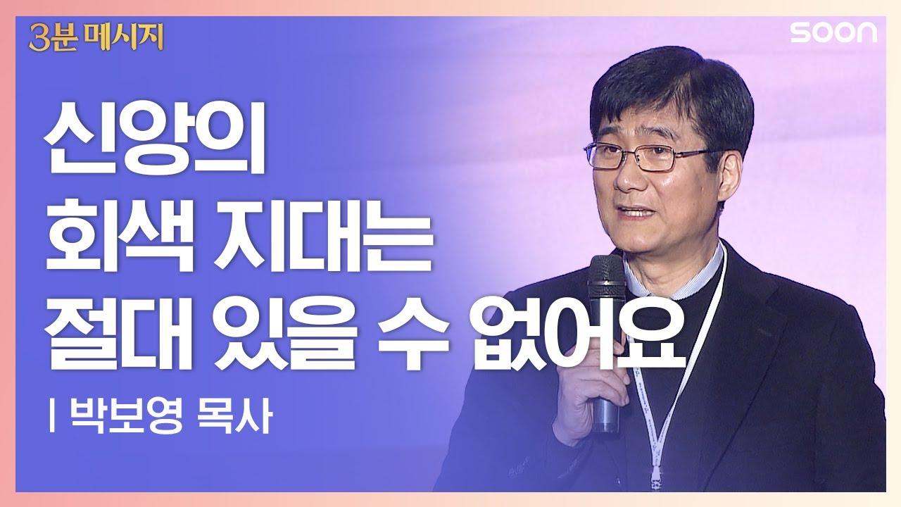신앙의 회색 지대는 절대 있을 수 없어요 | 박보영 목사 ????신앙의 회색지대 | CGNTV SOON 3분 메시지