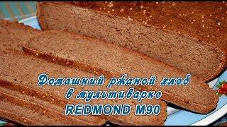 Мультиварка. Домашний ржаной хлеб в REDMOND-M90