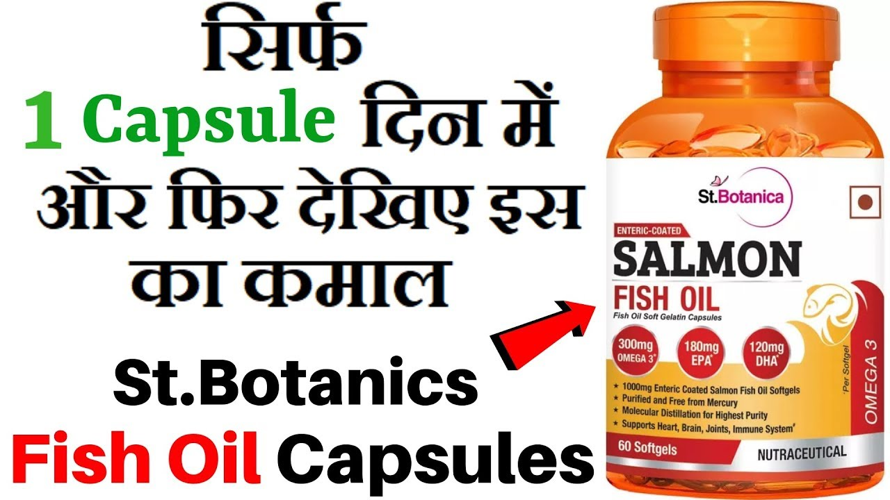 St Botanica Salmon Fish Oil Benefits in Hindi | St Botanica Salmon Fish Oil  Ke Fayde | Review