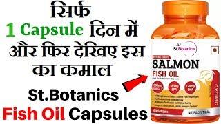 St.Botanica Salmon Fish Oil Benefits in Hindi | St.Botanica Salmon Fish Oil Ke Fayde | Review