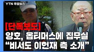 """[단독] 양호, 집무실·비서까지...""""이헌재 …"""