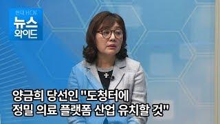 """양금희 당선인, """"도청터에 정밀 의료 플랫폼 산업 유치…"""