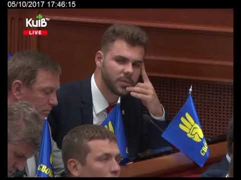 Телеканал Київ: 05.10.17 Пленарне засідання Київської міської ради ч.6