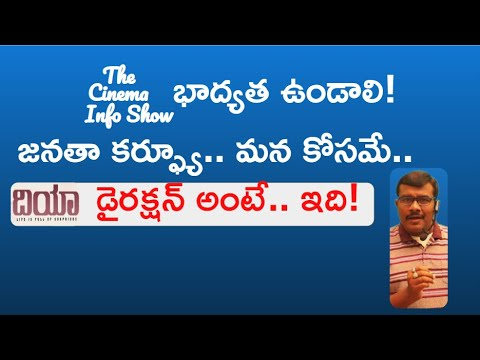 Dia Kannada Movie Review In Telugu | K S Ashoka | Kushi | The Cinema Info Show | Mr. B