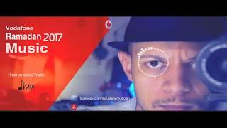 كاريوكى موسيقى اعلان فودافون رمضان 2017 -Vodafone Ramadan 2017 - فرحتك قوة #فرحة أول مرة