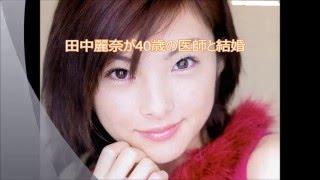 田中麗奈が40歳の医師と結婚.