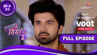 Sasural Simar Ka 2 | ससुराल सिमर का | Episode 83 | 29 July 2021