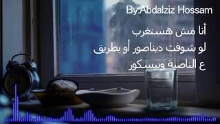 Cairokee - Dinosaur(lyrics) - كايروكي - الديناصور بدون حذف بالكلمات