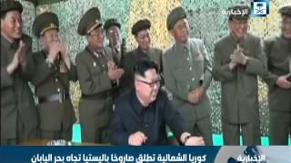 كوريا الشمالية تطلق صاروخاً باليستياً تجاه بحر اليابان