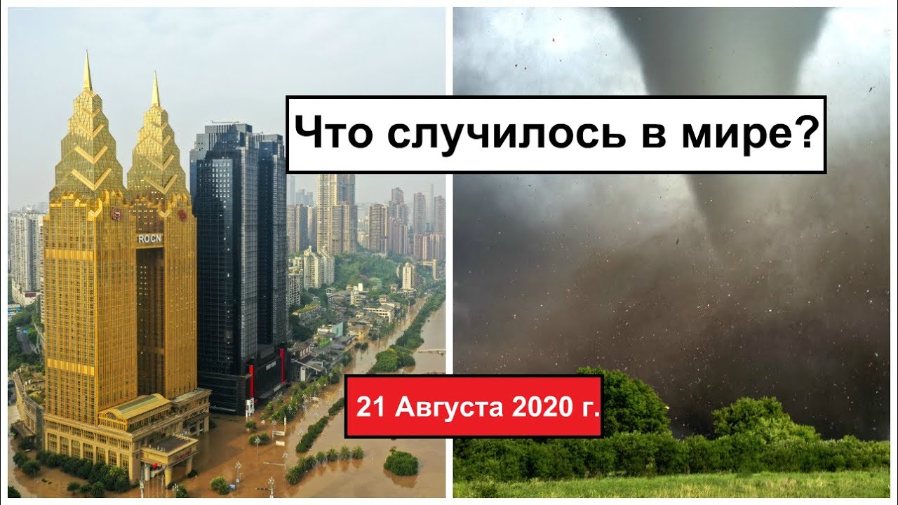 Все Катаклизмы за день 21 Августа 2020 в мире | cataclysms of the day | #ДрожьЗемли