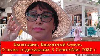 Евпатория Бархатный Сезон Отзывы отдыхающих 3 Сеннтября 2020 г