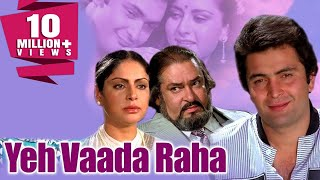 yeh vaada raha 1982 full hindi movie rishi kapoor tina munim poonam dhillon shammi kapoor