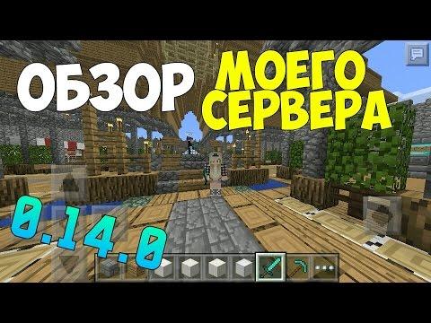 Обзор моего сервера в Minecraft PE 0.14.0 !!!