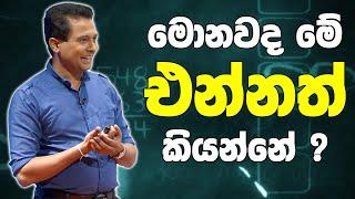 Tissa Jananayake - මොනවද මේ එන්නත් කියන්නේ ? | ITN Television Iskole Thumbnail