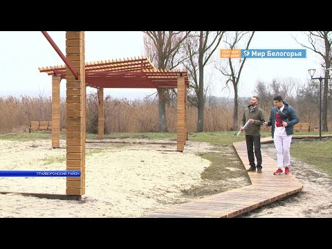 Преображение парка в Грайвороне