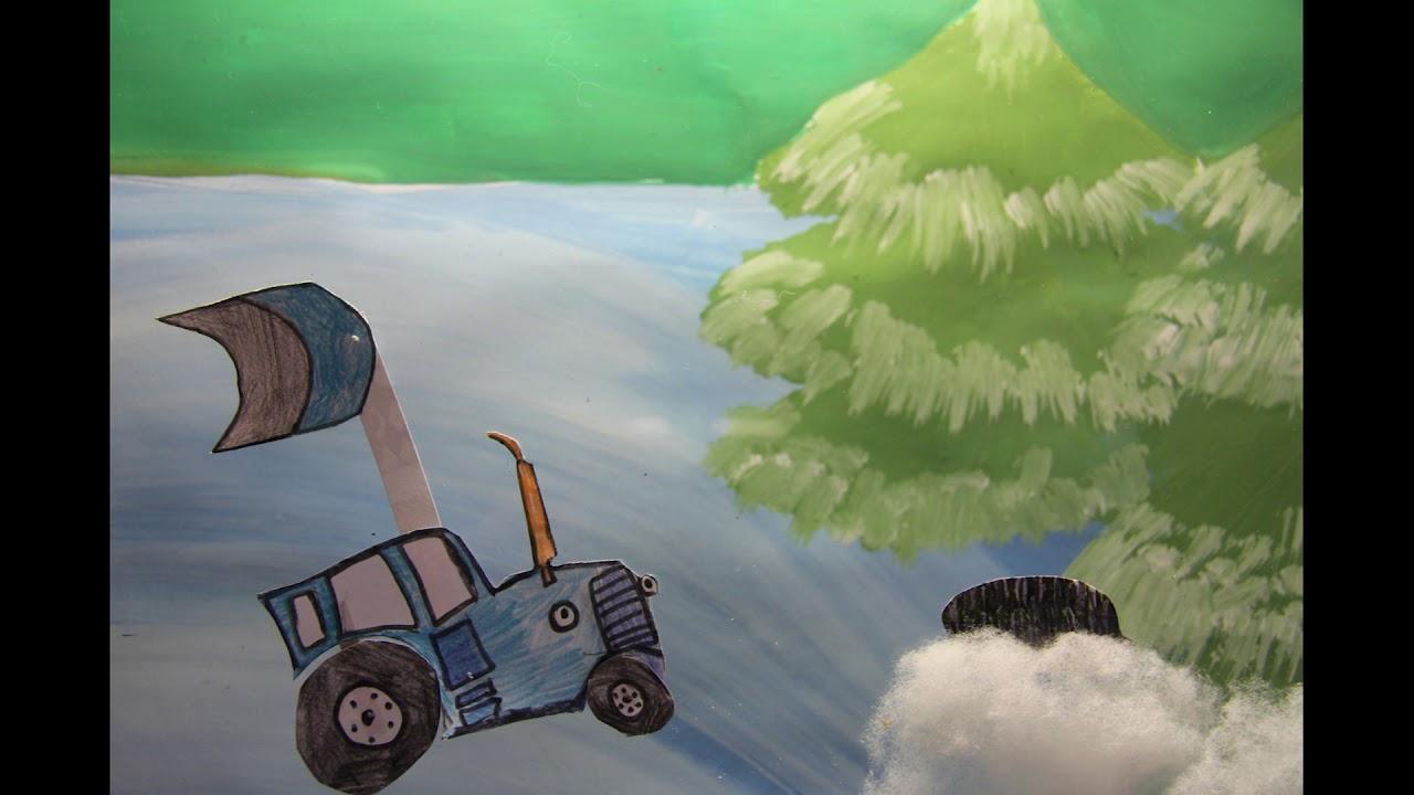 Синий трактор 2 - YouTube