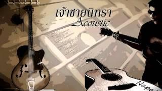 เจ้าชายนิทรา Acoustic