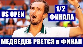 Теннис US Open 2021 1 2 финала Медведев Феликс Оже Альяссим Джокович Зверев
