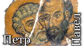 Первоверховные апостолы. Протоиерей  Андрей Ткачёв.