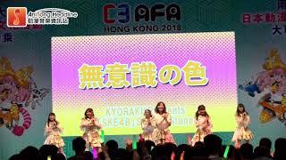 【C3AFAHK2018】KYORAKU Presents 「SKE48」Special Stage《無意識の色》