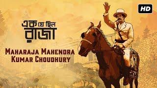Maharaja Mahendra Kumar Choudhury | Ek Je Chhilo Raja |  Character Introduction | SVF