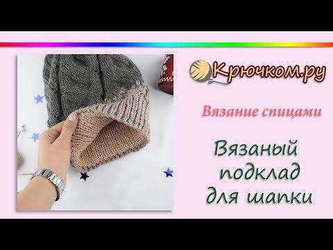 Как связать шапку с подкладом спицами для женщин