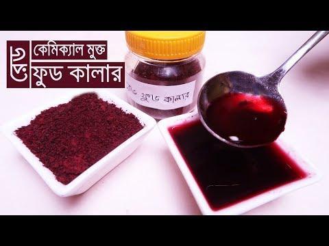 নিজেই ফুড কালার তৈরি করুন, কেমিক্যাল থেকে বাঁচুন  Organic Red Food Color  Food Color Recipe