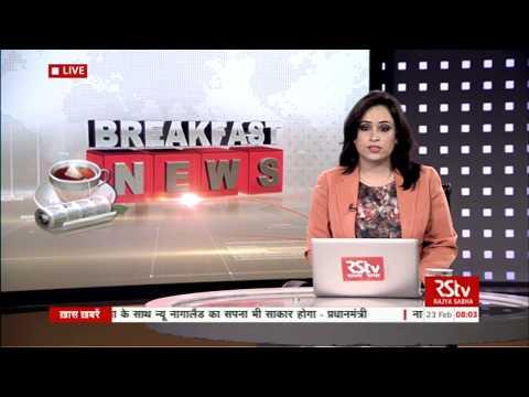 English News Bulletin – Feb 23, 2018 (8 am)