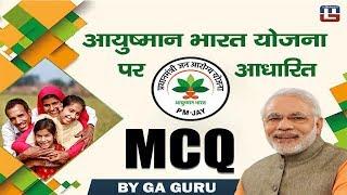 आयुष्मान भारत योजना पर आधारित | MCQ |  Class 11 | IBPS RRB Mains 2018 | GA | 12 PM thumbnail