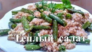 Теплый салат с пшеницей и стручковой фасолью   Рецепты похудения