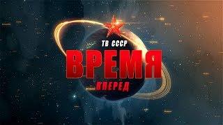 О чем рапортуют создатели сериала?  | Чернобыль 2. Зона отчуждения | с 10 ноября в 20:00 на ТВ-3