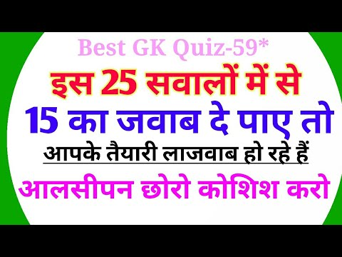 General Knowledge || GK Questions with Answers in Hindi for Haryana SSC || SSC Gd Constable Exam