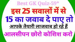 General Knowledge    GK Questions with Answers in Hindi for Haryana SSC    SSC Gd Constable Exam