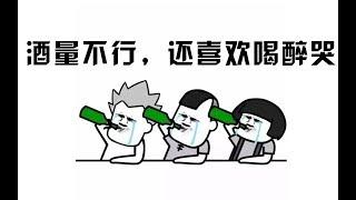 仓鼠王和图图单挑喝酒,喝醉猛哭的马小跳