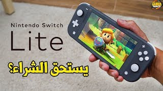 [ مراجعة ] Switch Lite
