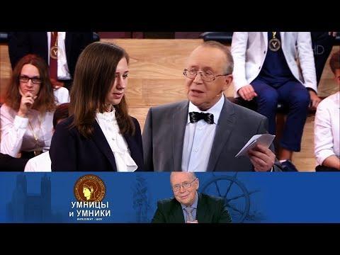 Умницы и умники. Выпуск от 05.10.2019
