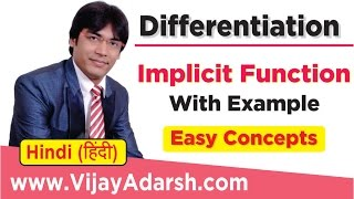 Implicit Function with Examples - Differentiation| Stay Learning |CBSE (HINDI | हिंदी)
