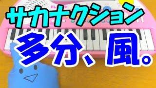 1本指ピアノ【多分、風。】サカナクション 簡単ドレミ楽譜 初心者向け