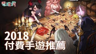 2018 年十大推薦付費手機遊戲【私心瘋】