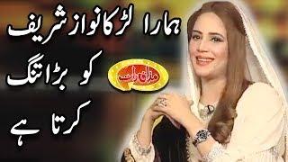 Humara Larka Imran Khan Nawaz Sharif Ko Bara Tang Karta Hay - Zartaj Gul - Mazaaq Raat - Dunya News