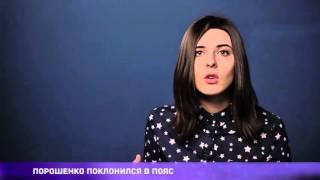 Приколы недели  Медведев расхаживает на платформе, а одесситки штурмуют кастинги Дома 2
