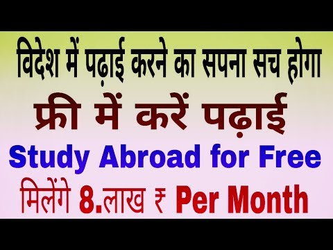 HOW TO GET SCHOLARSHIP STUDY IN ABROAD//SCHOLARSHIP.