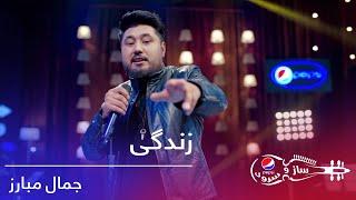 پیپسی ساز و سرود - جمال مبارز - زندگی / Pepsi's Saz O Surood - Jamal Mobarez - Zindagi