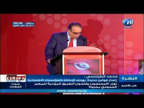 محمد الطرابلسي : اصدار قوانين جديدة بهدف الاحاطة بالمؤسسات الاقتصادية