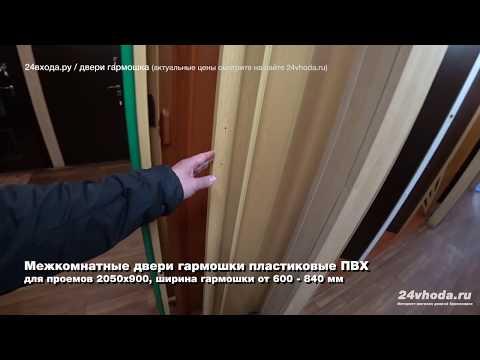 Межкомнатные двери гармошка из ПВХ пластика
