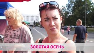 В Бобруйске заработали осенние ярмарки